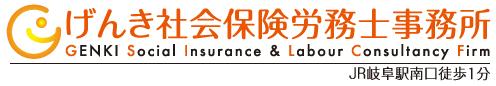 げんき社会保険労務士事務所